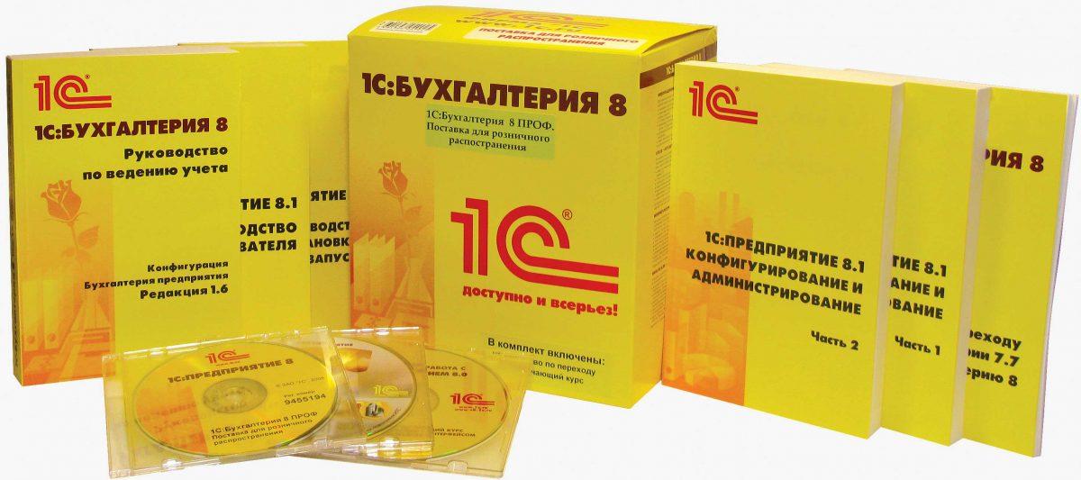 Программа «1С» попала под санкции СНБО